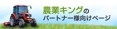 農業キングのパートナー様向けページ