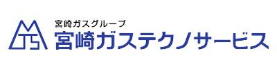 宮崎ガステクノサービス